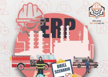 تهیه طرح واکنش در شرایط اضطراری (ERP)
