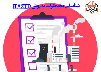 شناسایی مخاطرات با استفاده از روش HAZID